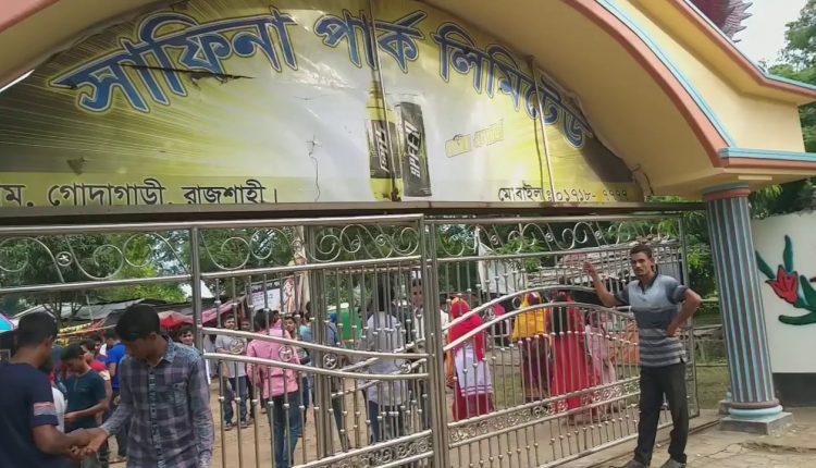 ভ্রমণ: ঘুরে আসুন রাজশাহীর সাফিনা পার্ক 1