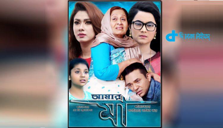সেন্সর ছাড়পত্র পেলো চলচ্চিত্র 'আমার মা' 1