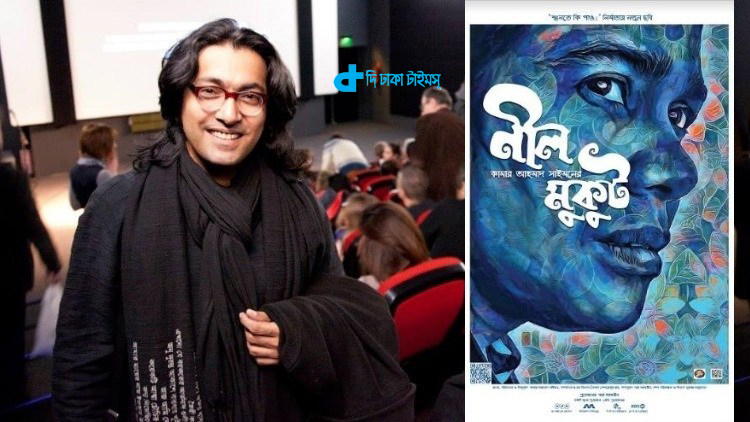 ২৭ মার্চ চলচ্চিত্র 'নীল মুকুট' মুক্তি পাচ্ছে 1