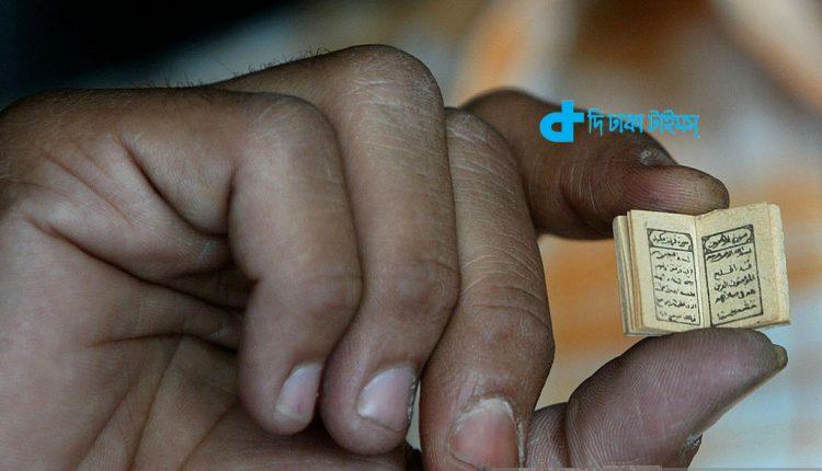 কুমিল্লায় ক্ষুদ্রতম কোরআন শরিফের প্রাচীন কপির সন্ধান পাওয়া গেছে! 1