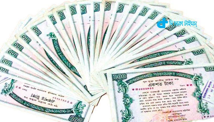 ১০০ টাকার প্রাইজবন্ডের ড্র অনুষ্ঠিত: মিলিয়ে নিন আপনার প্রাইজবন্ডের নাম্বার 1