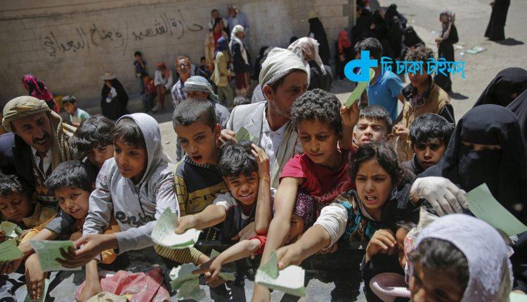 ইয়েমেনে দেড় কোটি মানুষ খাদ্য সঙ্কটে পড়বে: জাতিসংঘ 1