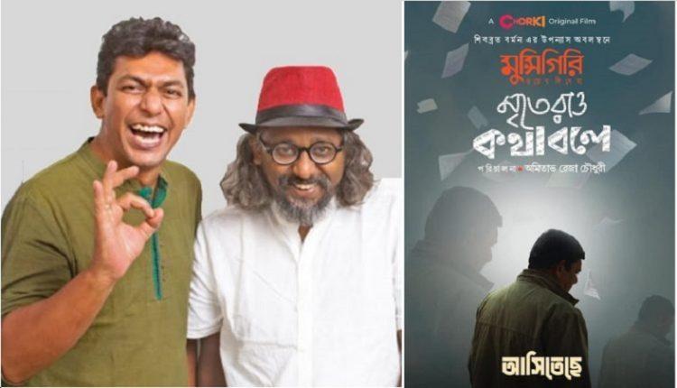 'আয়নাবাজি'র পর চঞ্চলের এবারের চলচ্চিত্র 'মুন্সিগিরি' 1